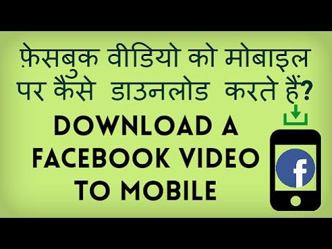 Xxx Mp4 Facebook Video Download Kaise Karte Hain फ़ेसबुक वीडियो कैसे डाउनलोड करते हैं 3gp Sex