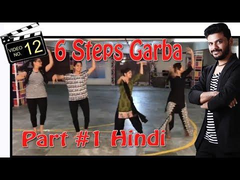 BASIC 6 STEPS GARBA DANCE VIDEO   हिंदी   NAVRATRI 2017   Play Any Songs Sthiya Garba International