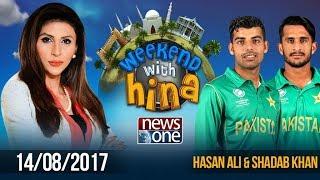 Weekend with Hina | Hasan Ali | Shadab Khan | 14-Aug-2017