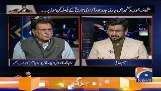 UN Jate Huay Wazir-e-Aazam Pakistan Ko Kashmiri Qayadat Ko Sath Lejana Chahiye?