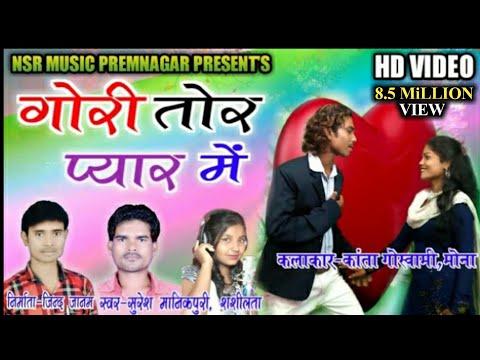 Xxx Mp4 HD Video Gori Tor Pyar Me Singer Suresh Manikpuri Shashi Lata 3gp Sex