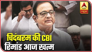 INX Media Case: Chidambaram's CBI Remand Ends Today | ABP News