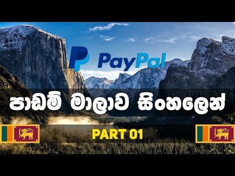 How To Create PayPal Account Philippines  In Srilanka | Part 1 | Sinhala