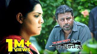Dakater Bou | ডাকাতের বউ | Afran Nisho | Nusrat Imroz Tisha | Rtv Drama Spcial