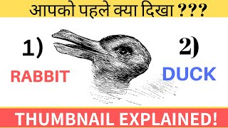 क्या दिखा DUCK या RABBIT? POSITIVE or NEGATIVE THUMBNAIL EXPLAINED !!
