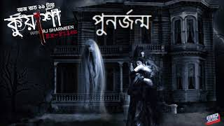 Kuasha   Punorjonmo   Rj Sharmeen   ABC Radio 89.2 FM