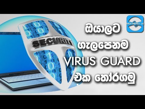 How To Choose Best Virus Guard For Your Works ?  | Sinhala