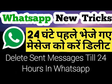 Delete Sent Messages in Whatsapp till or before  24 hours 100% working trick
