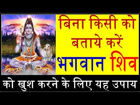 बिना किसी को बताये करें भगवान शिव को खुश Make God Shiva Happy