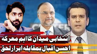 Center Stage With Rehman Azhar | 15 July 2018 | Express News