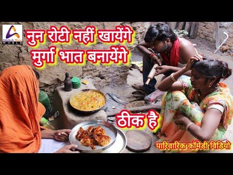 Comedy video    नुन रोटी नहीं खाएंगे, मुर्गा भात बनायेंगे    ठीक है    Vivek Shrivastava & Neha ji