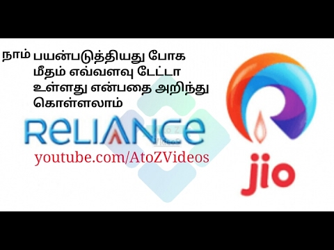 How to check jio remaining data using my jio app in Tamil