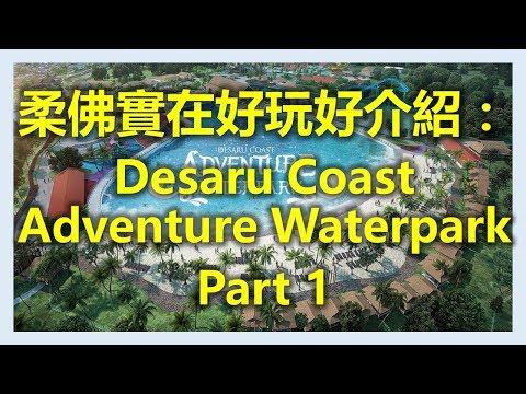 新加坡新山柔佛實在好玩好介紹: Desaru Coast Adventure Waterpark (Part 1)(www.sg2jb.com)