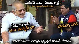 Super Star Krishna Making Hilarious Fun With Ali || Super Star Krishna Interview || NS