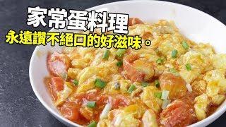 【1mintips】家常蛋料理,永遠讚不絕口的好滋味。館子菜撇步大公開!