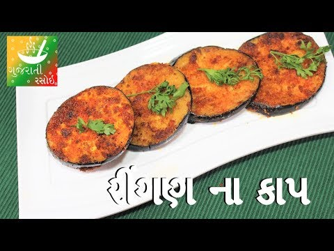 Ringan Na Kaap | Recipes In Gujarati [ Gujarati Language] | Gujarati Rasoi