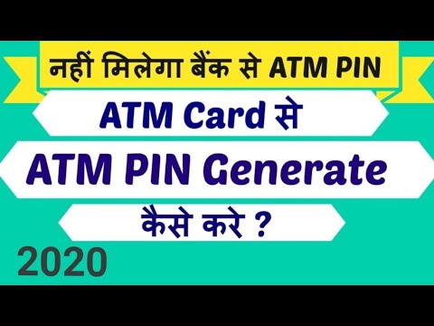 SBI ATM PIN Generation through ATM Card ?