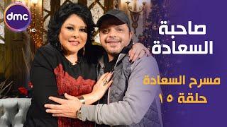 برنامج صاحبة السعادة - الحلقة الـ 15 الموسم الأول مع نجم الكوميديا | محمد هنيدي | فى مسرح السعادة