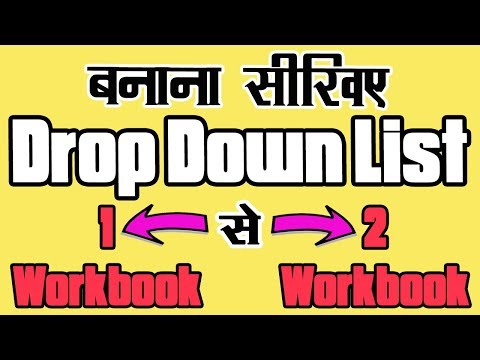 Drop Down List from Different Workbook in Excel in Hindi