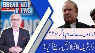 Breaking Views with Malick | Is Nawaz Sharif satisfied with party leaders opinion? | 22 Sep 2018
