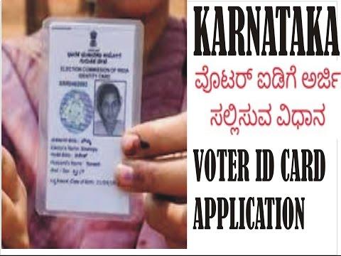 ಚುನಾವಣಾ ಮತಪತ್ರ ಅರ್ಜಿ ಸಲ್ಲಿಸುವ ವಿಧಾನ  HOW TO APPLY VOTER ID APPLICATION