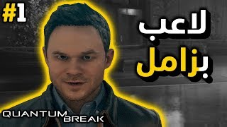 Quantum Break #1 هاحنا بدينا تاني