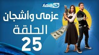 Azmi We Ashgan Series - Episode 25   مسلسل عزمي وأشجان - الحلقة 25 الخامسة والعشرون