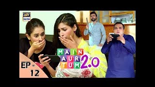 Mein Aur Tum 2. 0 Episode 12 - 18th November 2017 - ARY Digital Drama