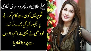 Shaista Lodhi Opens Up About Her Divorce And Second Marriage