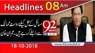 News Headlines | 8:00 AM | 18 Oct 2018 | 92NewsHD