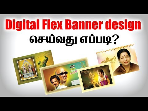 Digital Flex Banner Design   | Photoshop Tutorial  Tamil