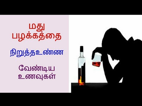 How to stop alcohol drinking  with foods / de addiction alcohol foods / health tips in tamil