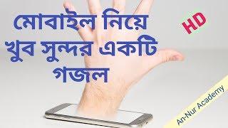 বাংলা সেরা গজল ।। মোবাইল মোবাইল মোবাইল রে ।।Mobile mobile mobile re islamic song।। Darussalam TV
