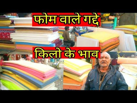 गद्दे खरीदे किलो के भाव सबसे सस्ते गद्दे Delhi Market Cheapest Mattresses In Delhi Vlog - 12