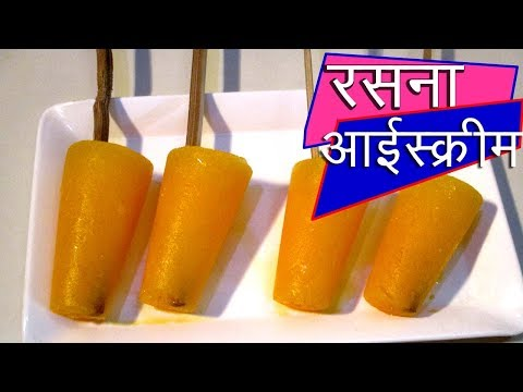 रसना बर्फाचा आईस्क्रीम  |  Rasna mango ice crem recipe in marathi summer special marathi recipe