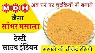 साउथ इंडियन सांभर मसाला रेसिपी | How To Make Tasty Sambhar Masala | Homemade Sambhar Masala