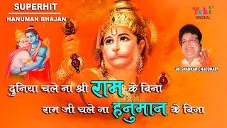 सुपरहिट हनुमान भजन| दुनिया चले न श्री राम के बिना। Most Popular Hanuman Bhajan by Jai Shankar Ji