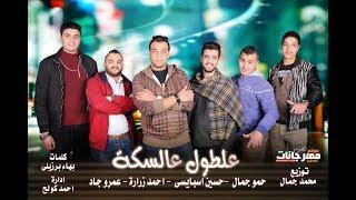 مهرجان على طول ع السكه 2019 | حمو جمال - اسبايسى - احمد زرارة - عمر جاد | توزيع محمد جمال