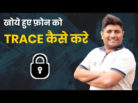 How to track stolen android phone | Lock and Erase data from lost phone | Hindi