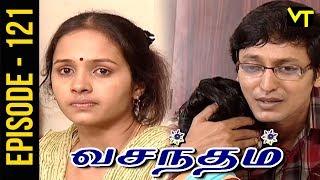 Vasantham | Episode 121 | Vijayalakshmi | Old Tamil Serials | Sun TV | Vision Time