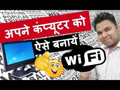 How to Make Your Desktop Computer Wireless in Hindi