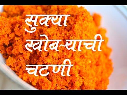 सुख्या खोबऱ्याची चटणी | Dry Coconut Chutney Recipe In Marathi