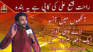 Copy Of Rahat Fateh Ali Khan Must Watch |Captain Singing Star