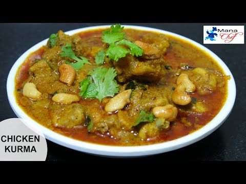 Chicken Kurma Recipe In Telugu