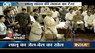 India TV Special Vote Ke Remote: Lalu Yadav's role in polls