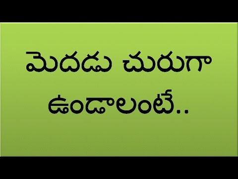 [TELUGU] మెదడు చురుగా ఉండాలంటే .. |Sharpen your mind power..| Telugu inti Andam | TeluguBeautyTips