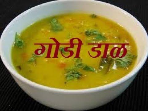 Malvani Varan / Godi Dal /गोडी डाळ / yellow daal