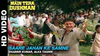 Saare Jahan Ke Samne - Main Tera Dushman | Shabbir Kumar, Alka Yagnik | Jackie Shroff & Jaya Pradha