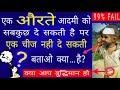 Bujho To Jane | 6 मजेदार पहेलियाँ | Paheliyan in Hindi | Riddles | IQ Test | Paheli | Riddles Hindi