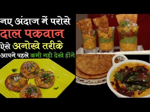 Dal Pakwan Recipe | Sindhi Breakfast Recipe | दाल पकवान कैसे बनाते है | How To Make Dal Pakwan |